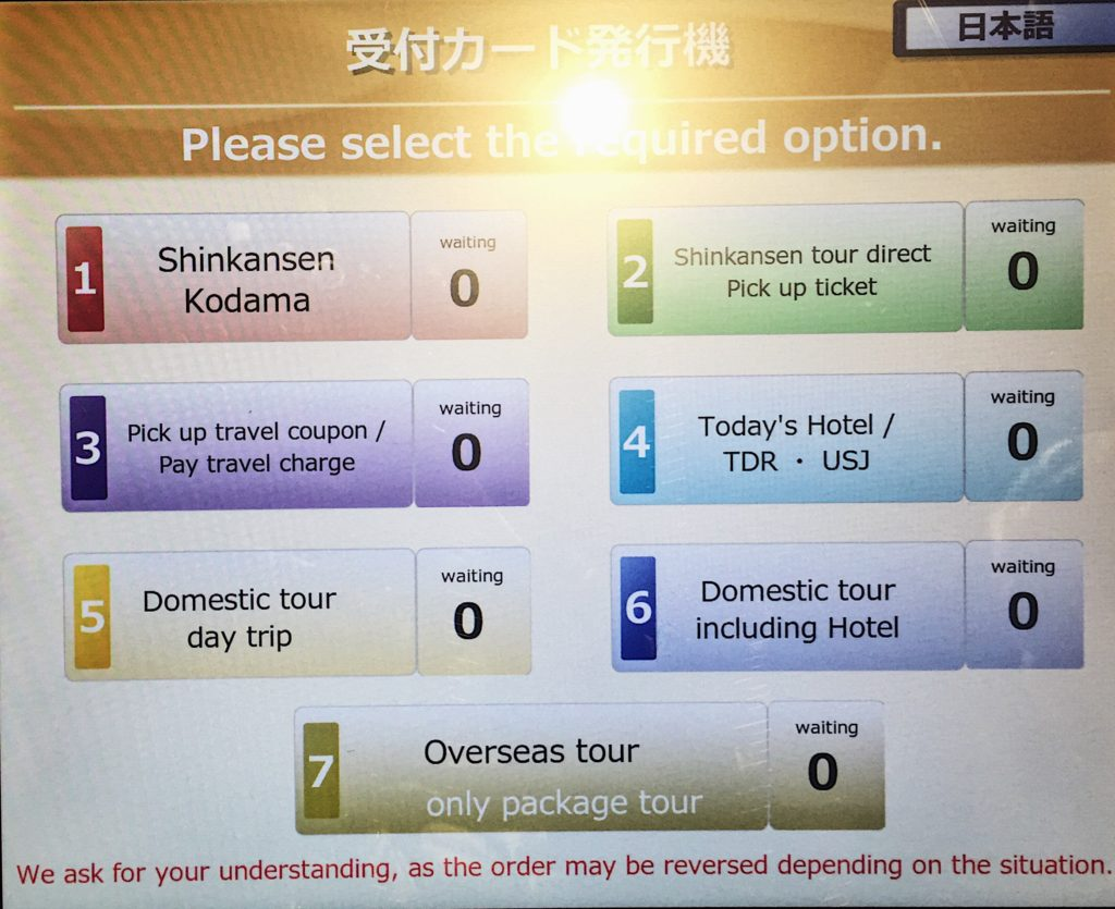 Buy Platt Kodama Tickets JR Tours