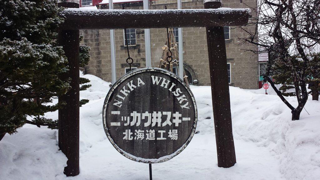 yoichi distillery hokkaido japan